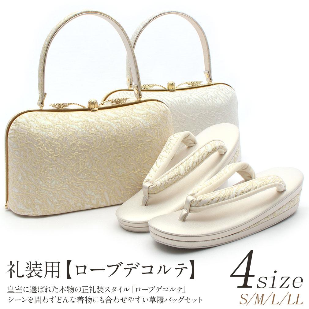 草履バッグセット 礼装用 ゴールド・シルバー <ローブデコルテ> 5サイズ S・M・L・LL・3Lサイズ シャンパンゴールド台
