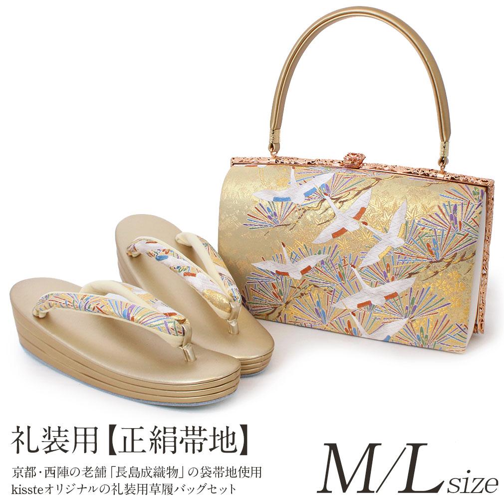 <kissteオリジナル>礼装用草履バッグセット
