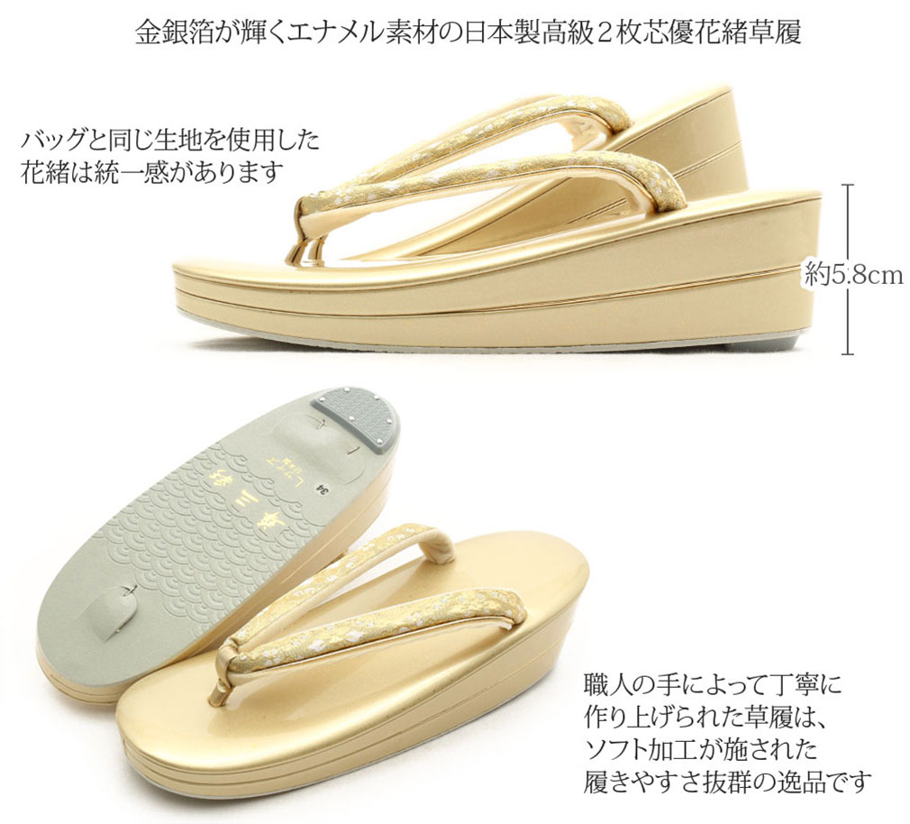 <華三彩>礼装用草履バッグセット