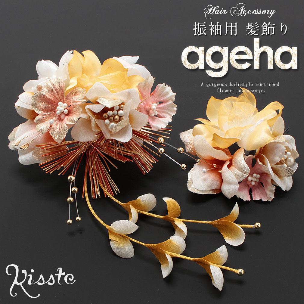 agehaの振袖用華やか髪飾り