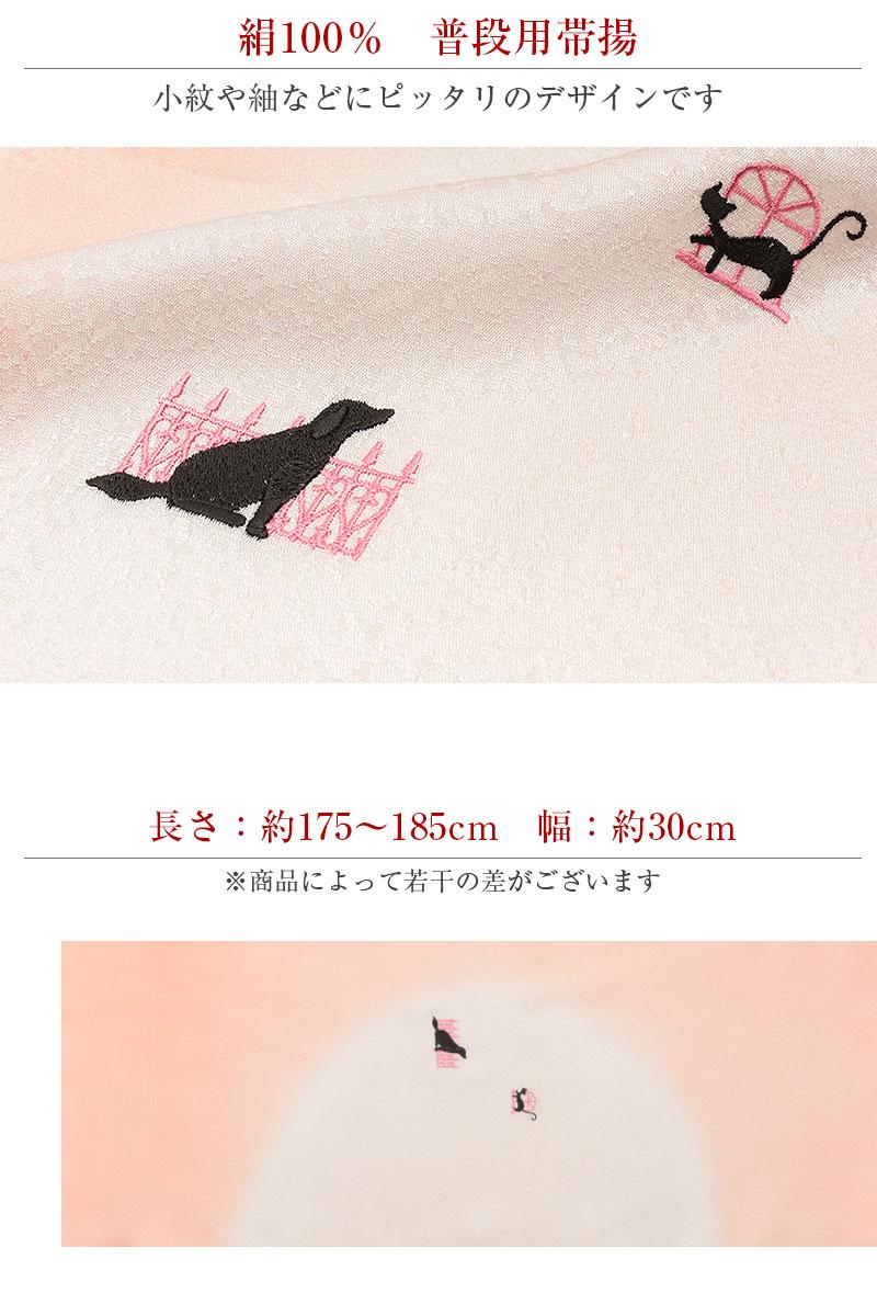 刺繍帯揚げ