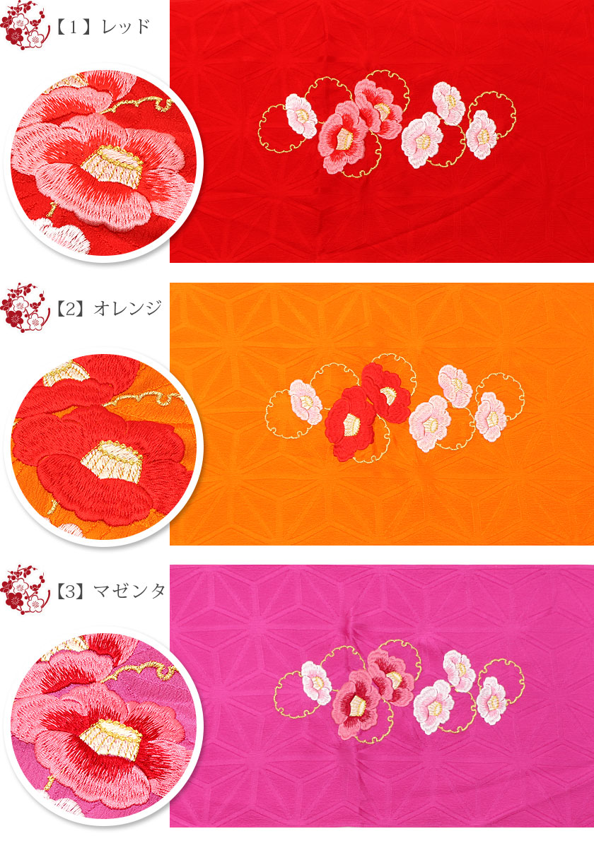 刺繍が華やかな振袖用正絹帯揚げ