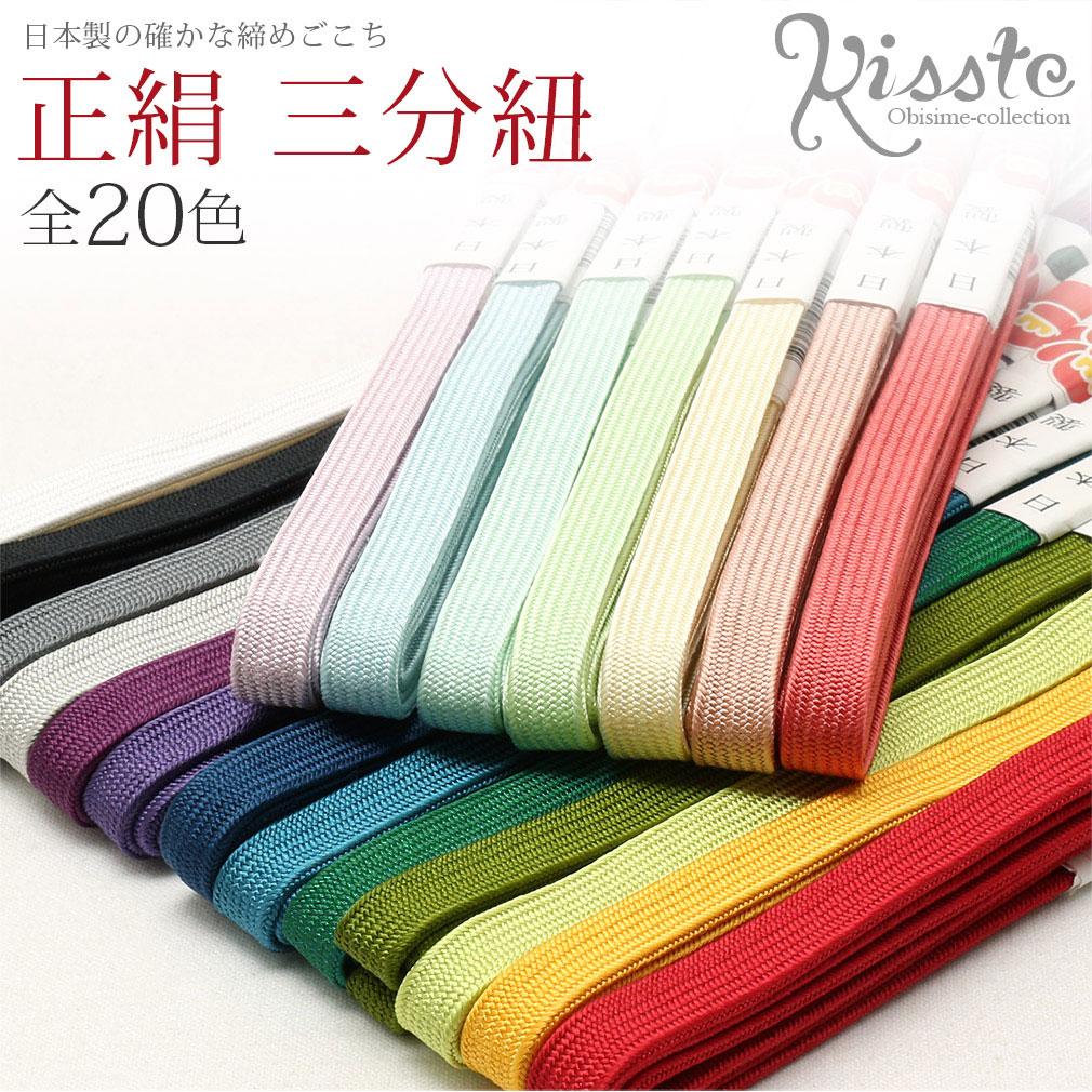 日本製の正絹三分紐
