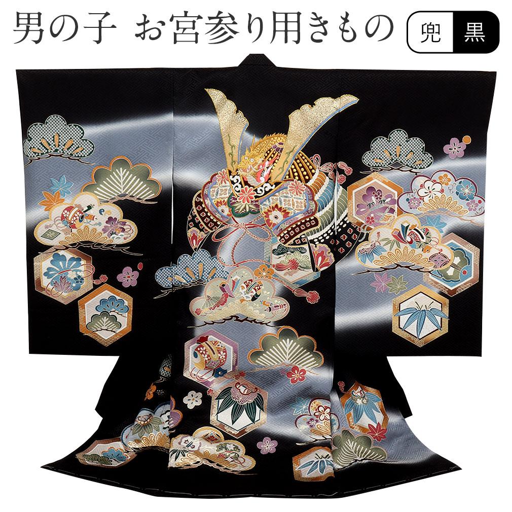 兜・亀甲家紋・若松が描かれた黒地の着物 【お宮参り 男の子の着物・祝い着・産着】