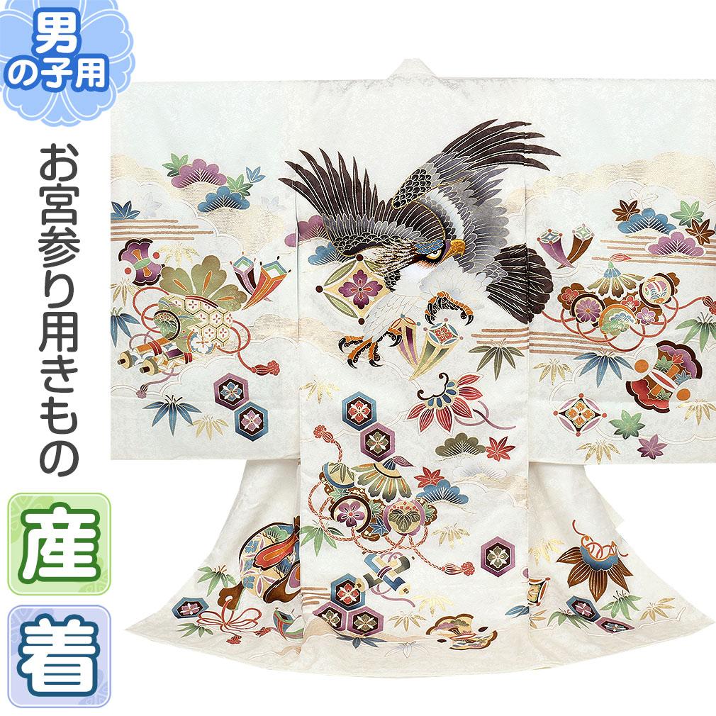 宝尽くし・鷹が描かれた白地の着物 【お宮参り 男の子の着物・祝い着・産着】
