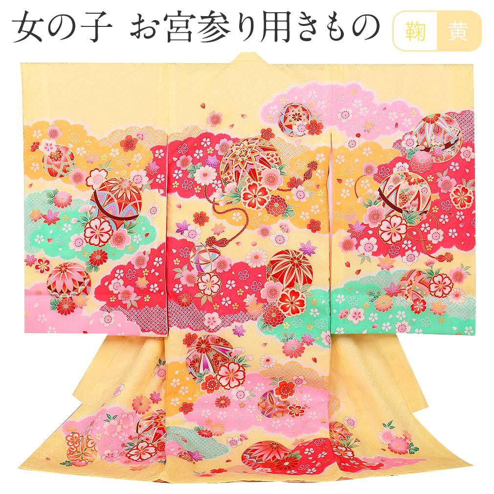 毬・八重桜が描かれた淡い黄色地の着物 【お宮参り 女の子の着物・祝い着・産着】