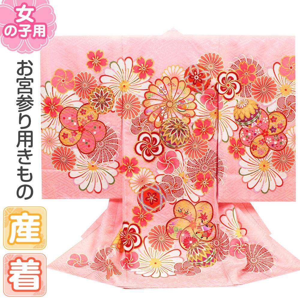 菊・毬・梅・桜が描かれたピンク地の着物 【お宮参り 女の子の着物・祝い着・産着】