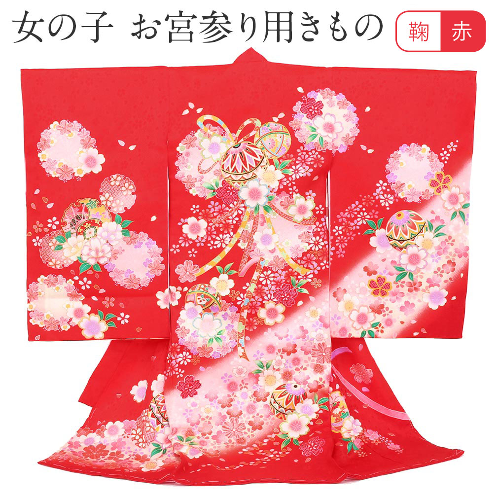 毬・鼓・桜が描かれた赤地の着物 【お宮参り 女の子の着物・祝い着・産着】