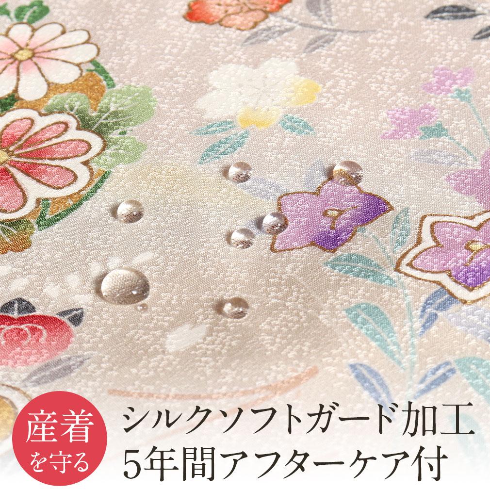 【お宮参り お着物 シルクソフトガード加工】