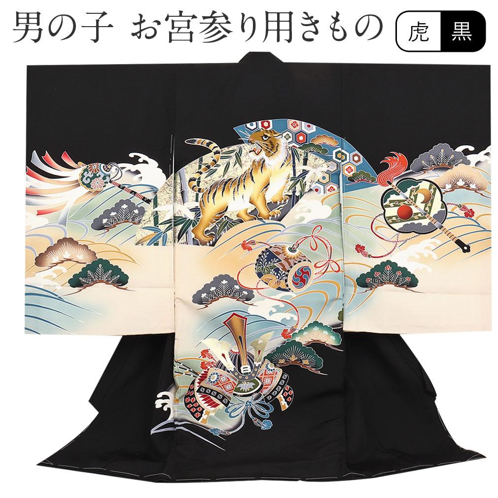 鷹・小槌が描かれた紺地の着物 【お宮参り 男の子の着物・祝い着・産着】