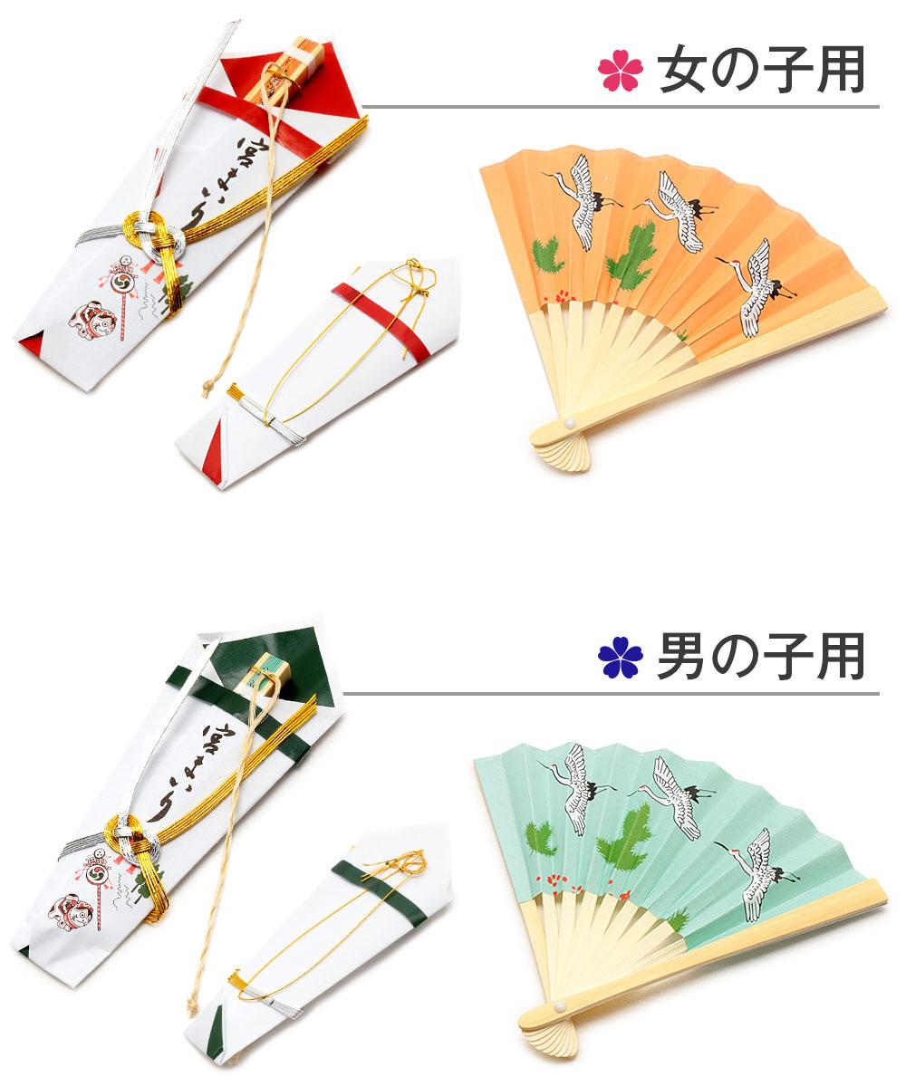 お宮参りの際に使用する熨斗扇子