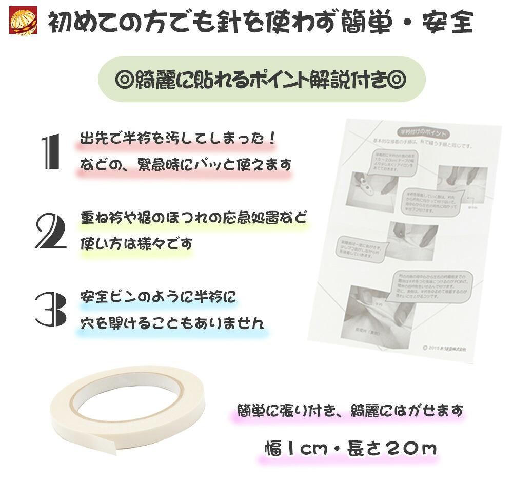 半衿用両面テープ