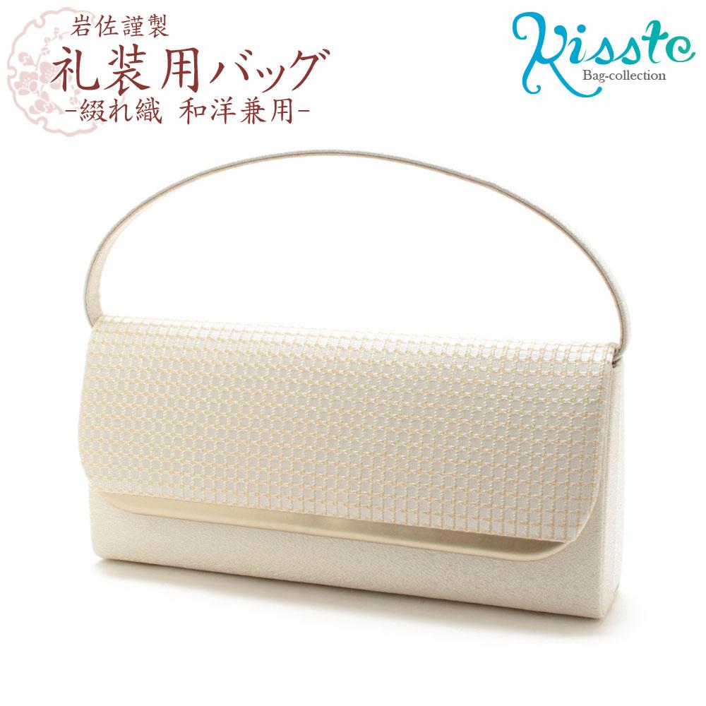 <岩佐謹製>フォーマル用綴れ織バッグ