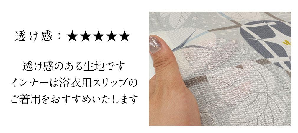 芸艸堂ブランドのお仕立て上がり浴衣
