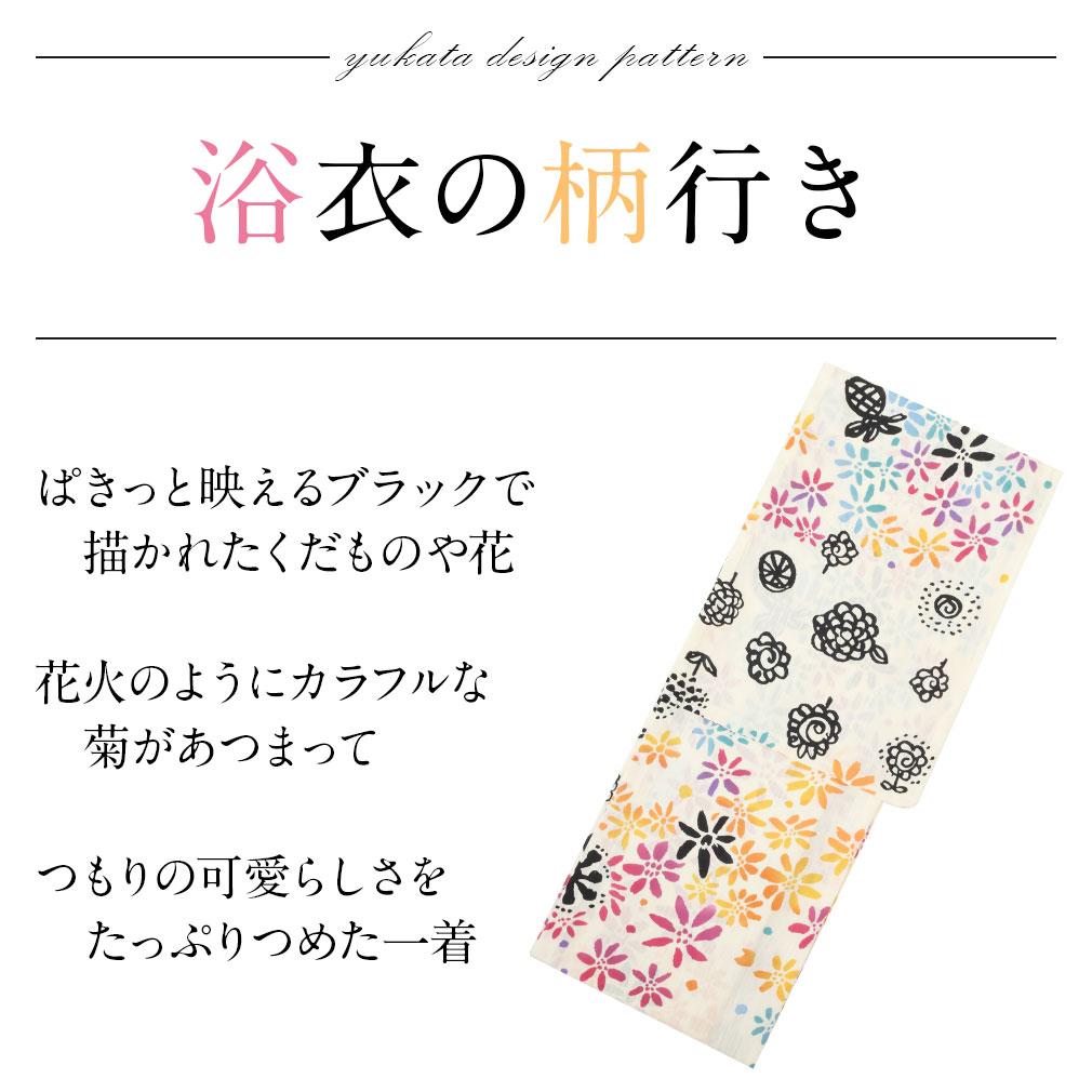 tsumori chisatoブランドのお仕立て上がり浴衣