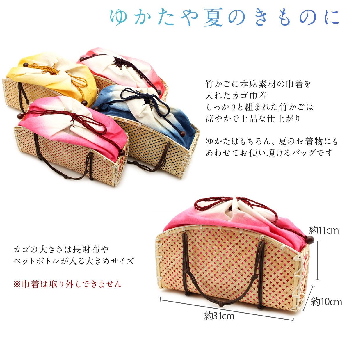 長方形で使いやすい浴衣用カゴ巾着