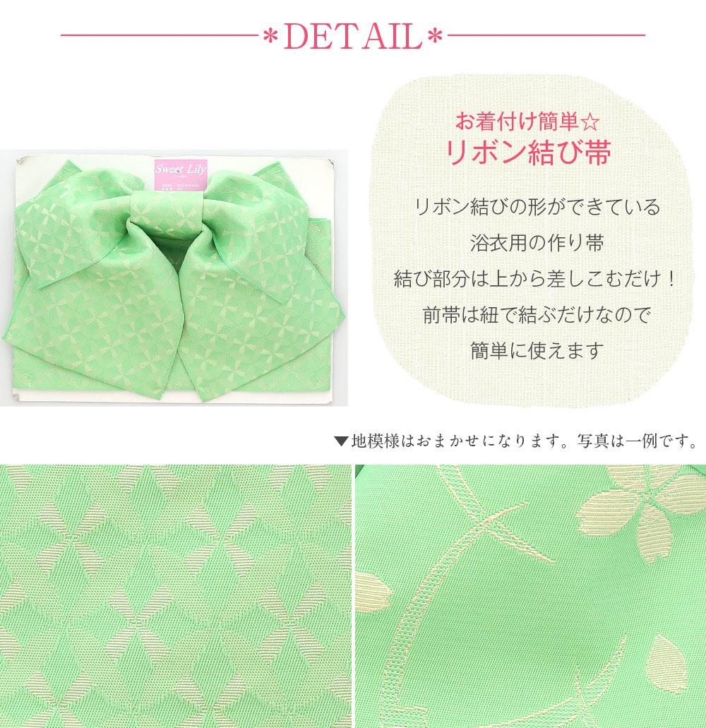 浴衣用作り帯