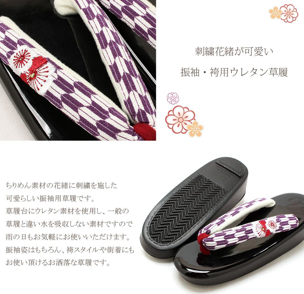 刺繍が可愛い振袖用草履