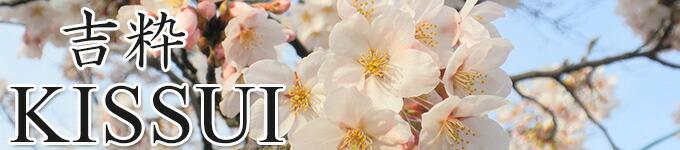 Global sakura