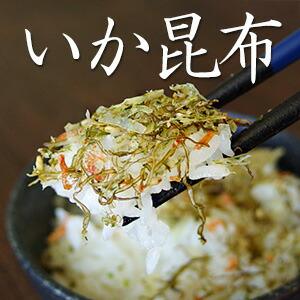 限りなく薄くスライスしたイカと、北海道産の昆布を合わせた『いか昆布』です。ふりかけとしては珍しい生タイプで風味豊かなふりかけです。