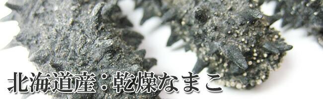 北海道産乾燥なまこ(金ん子)【中華高級食材】干しなまこ!