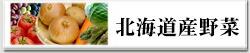 北海道産野菜
