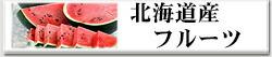 北海道産フルーツ