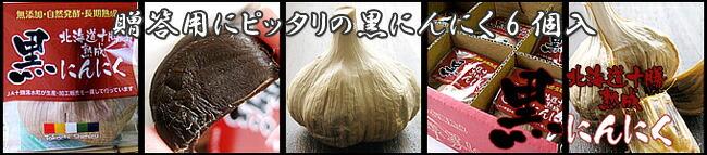 贈答用にピッタリの北海道十勝熟成黒にんにく