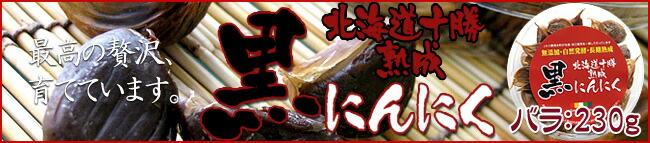 北海道十勝熟成黒にんにくバラ230g