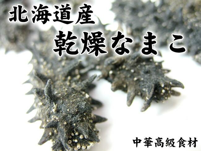 北海道産乾燥ナマコ 各種