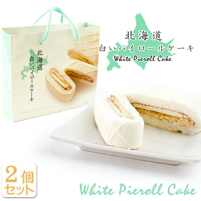 白いパイロールケーキ