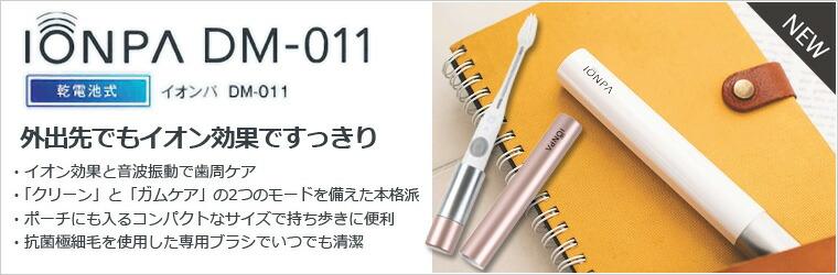 IONPA DM-011