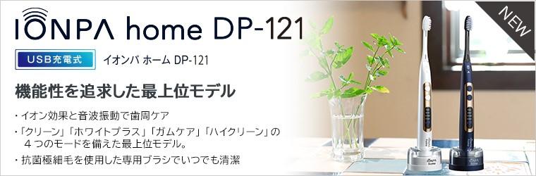 IONPA DP-111