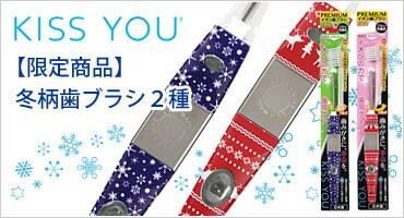 KISSYOU 【限定商品】冬柄ブラシ2種