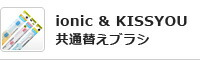 ionic & KISSYOU替えブラシセット