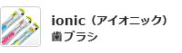 ionic(アイオニック)歯ブラシ