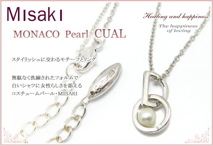 クラシックとモダンが溶け合うコスチュームパール・MISAKI。スタイリッシュに交わるモチーフとリングのネックレス。無駄なく洗練されたフォルムで白いシャツに女性らしさを添えます。