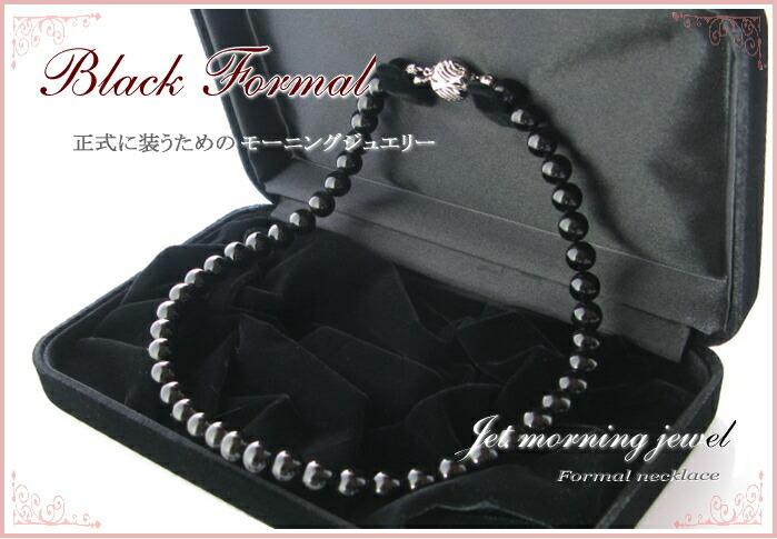 ブラックフォーマル用のジェットネックレス。より正式なフォーマルを装う為の弔事用ジュエリー。