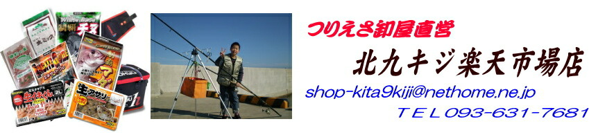 北九キジ楽天市場店:釣り餌・釣り餌通販・チヌ・グレ・真鯛などのエサのことなら