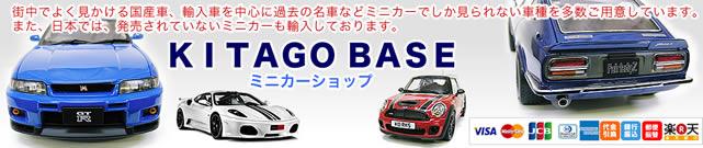 【楽天市場】 KITAGO BASE ミニカーショップ