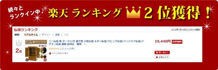 【送料無料】厨子型 ミニ仏壇 桐ダーク11号【木谷仏壇】