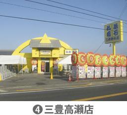 三豊高瀬店