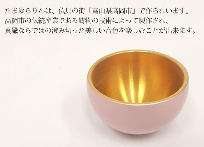 送料無料 たまゆらりんセット1.8寸(りん・りん棒・りん台がセット)  色付き 仏具・おりん・仏具