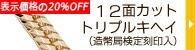 12面カットトリプルキヘイ(造幣局検定刻印入)