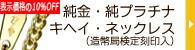 純金・純プラチナキヘイネックレス(造幣局検定刻印入)
