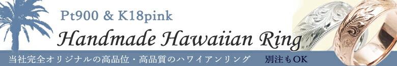 Pt900&K18Pinkハンドメイド・ハワイアンリング