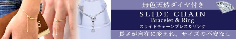 スライドチェーンブレス&リング(ダイヤ)