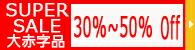 期間限定の特価商品(数量限定)