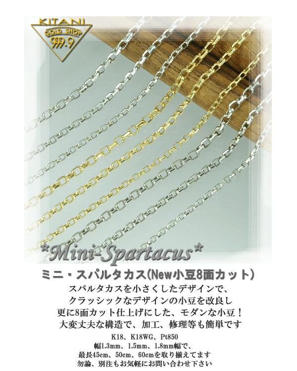 モダンなNew小豆、ミニ・スパルタカス新発売!