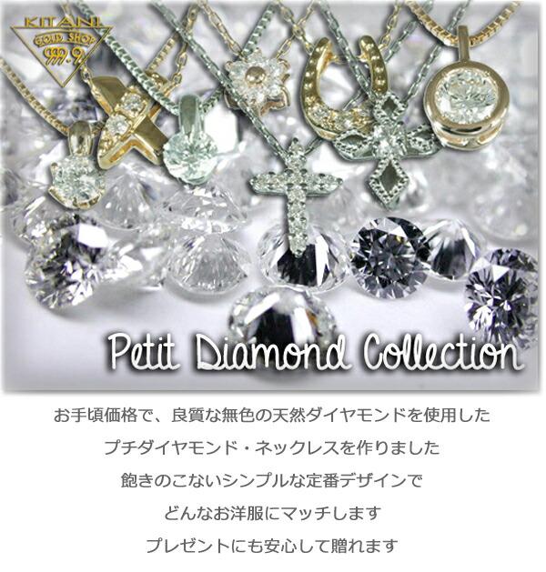 プチダイヤモンド・ペンダント・コレクション